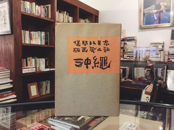 儀間比呂志 版画風土記 沖縄 | 版画・限定本