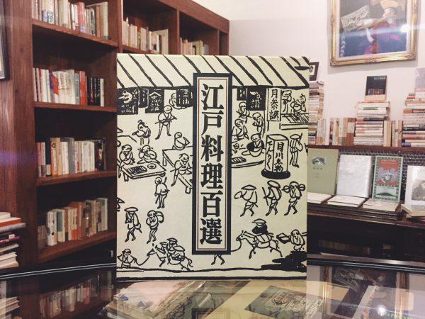 江戸料理百選 |福田浩・島崎とみ子  2001年社 | 料理・レシピ本