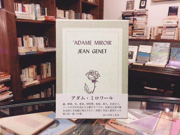 ジャン・ジュネ アダム・ミロワール | コーベブックス | フランス文学・限定本