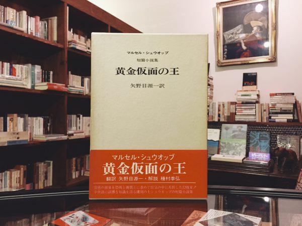 マルセル・シュウオッブ 黄金仮面の王 | コーベブックス | フランス文学