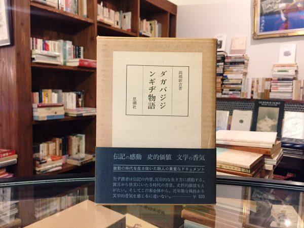 高橋新吉 ダガバジジンギヂ物語 | 文学