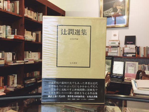 辻潤選集 | 五月書房 | 思想・文学