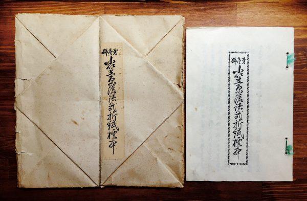 小笠原流諸式折紙標本 折形65枚揃い | 大正10年第9版 | 工芸・おりがみ