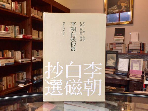 李朝白磁抄選 伊藤郁太郎編著 | 創樹社美術出版 | 工芸・図録