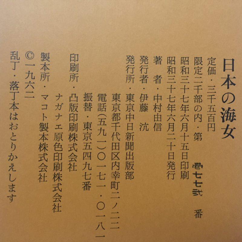 宮本常一識語署名入り 日本の海女 | 写真:中村由信 | 民俗・写真集
