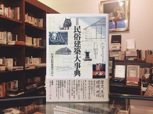 図説 民俗建築大事典:日本民俗建築学会編 | 民俗・建築・事典
