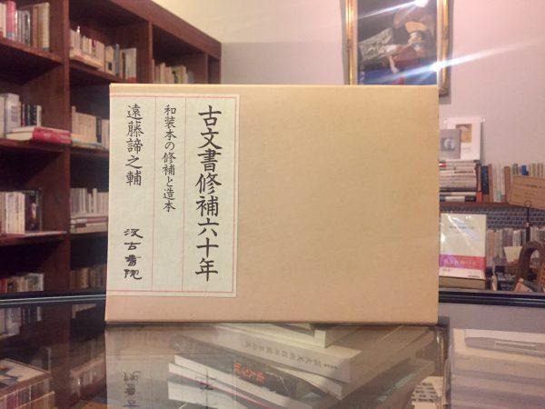 古文書修補六十年 和装本の修補と造本 |遠藤諦之輔著・汲古書院 | 和本・解説本