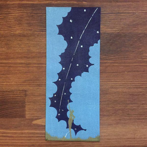 小林かいち 京都さくら井屋木版絵封筒 | 流れ星 | 木版画・絵封筒・ぽち袋