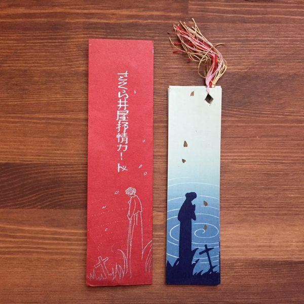 小林かいち 京都さくら井屋抒情カード | パッケージ:赤| 木版画・栞