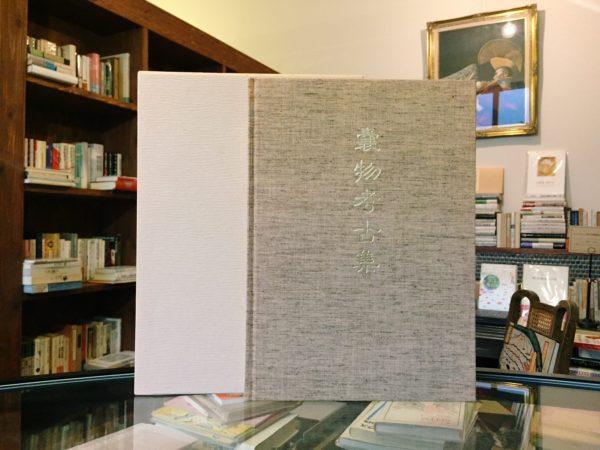 嚢物考古集 | 東京袋物商工協同組合 | 工芸・嚢物