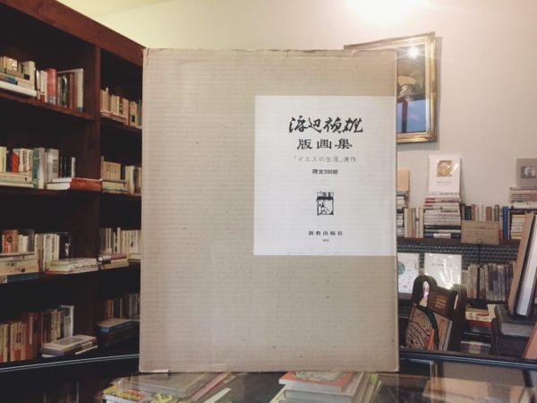 渡辺禎雄版画集 ーイエスの生涯連作・6点 | 工芸・型染版画