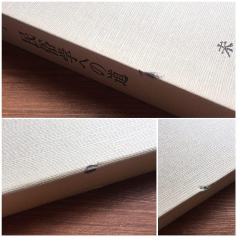 宮本常一集 全43巻揃 未來社   民俗・著作集