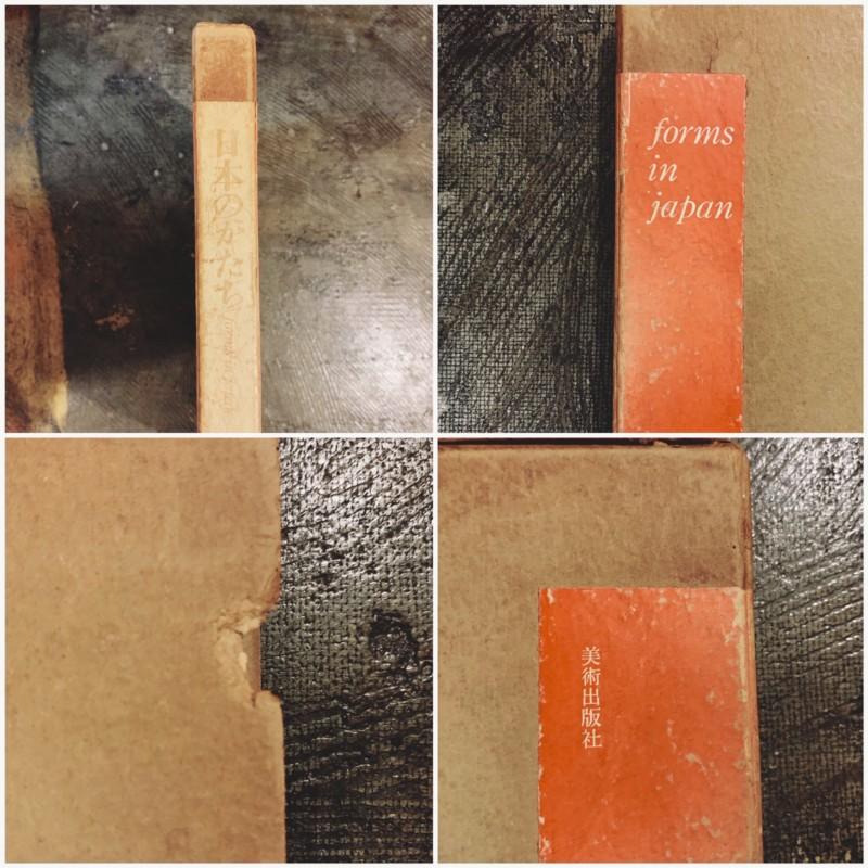 日本のかたち forms in japan   1963年初版 / 企画・撮影:二川幸夫   建築・工芸・写真集