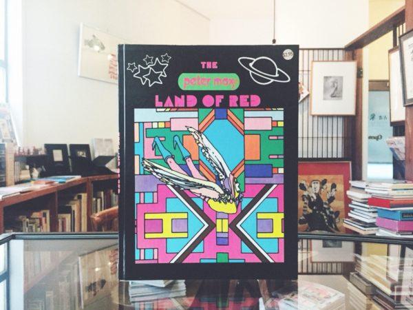 ピーター・マックス PETER MAX:THE LAND OF RED | 美術・デザイン・絵本