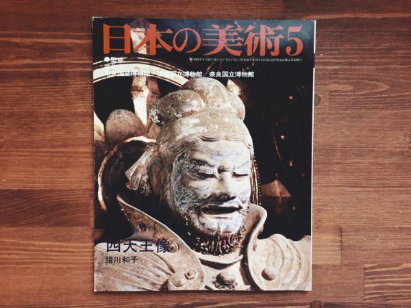 日本の美術 No.240 四天王像 | 昭和61年5月号 | 猪川和子 | 美術・雑誌