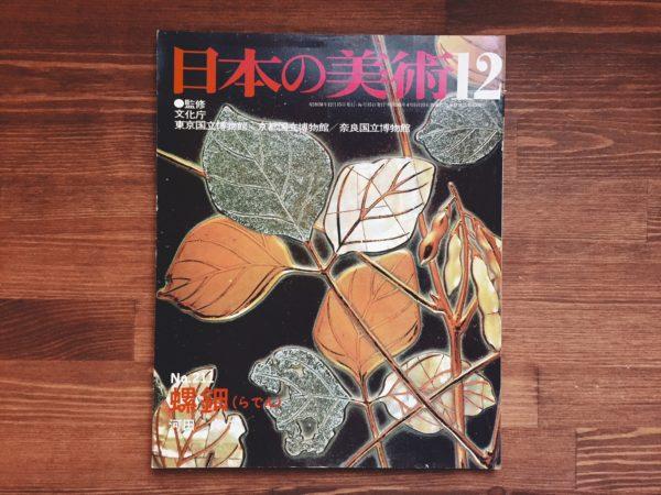 日本の美術 No.211 螺鈿 | 昭和58年12月号 | 河田貞 | 美術・雑誌