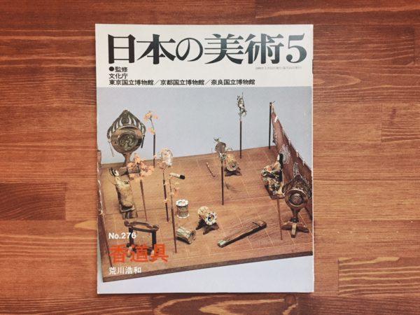 日本の美術 No.276 香道具 | 1989年5月号 | 荒川浩和 | 美術・雑誌