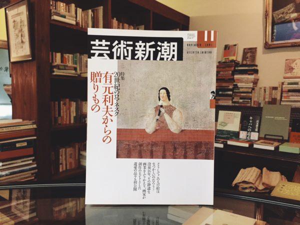 芸術新潮 2001年11月号 特集:20世紀のロマネスク 有元利夫からの贈りもの | 美術・雑誌