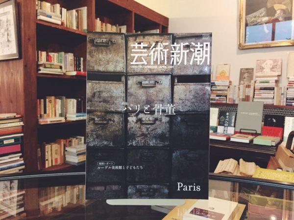 芸術新潮 2009年4月号 特集:パリと骨董 | 美術・雑誌