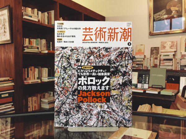 芸術新潮 2012年3月号 特集:ピカソよりメチャクチャ?でも世界一高い抽象画家 ポロックの見方教えます | 美術・雑誌
