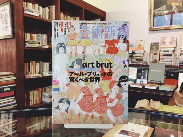 芸術新潮 2005年11月号 特集:われら孤独な幻視者なり! アール・ブリュットの驚くべき世界 | 美術・雑誌