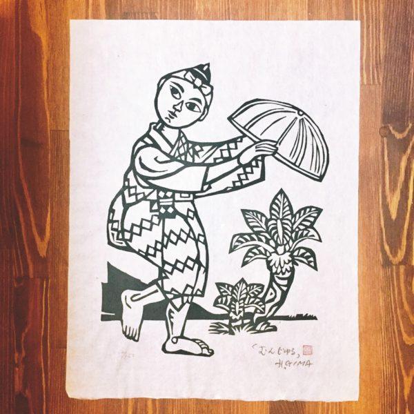 儀間比呂志版画作品:むんじゅる笠 | 儀間比呂志連作版画集「みやらび」より | 民芸・木版画