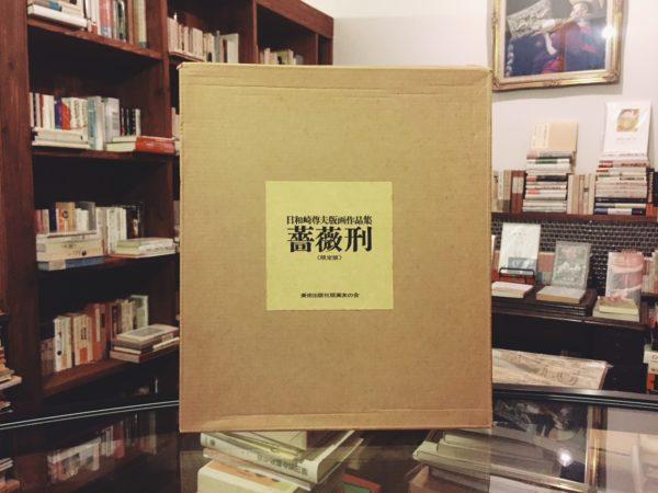 日和崎尊夫版画作品集:薔薇刑 限定版 | 版画・木口木版画