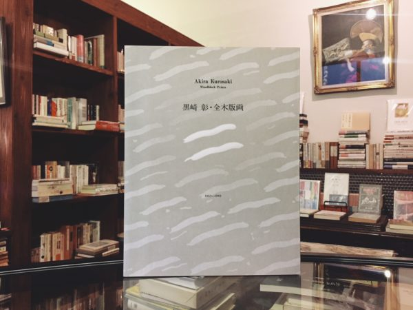 黒崎彰全木版画 1965-1983 | 版画・カタログレゾネ・署名本