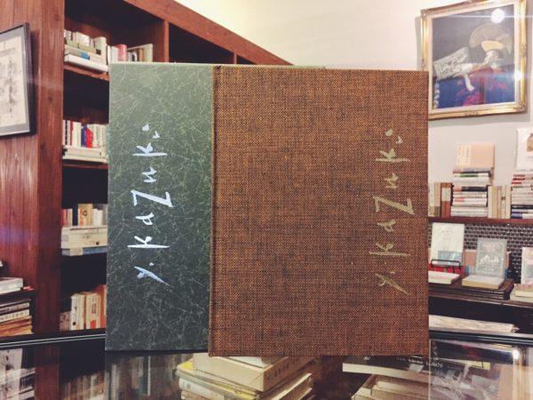 香月泰男展図録:下関市立美術館 | 美術・図録