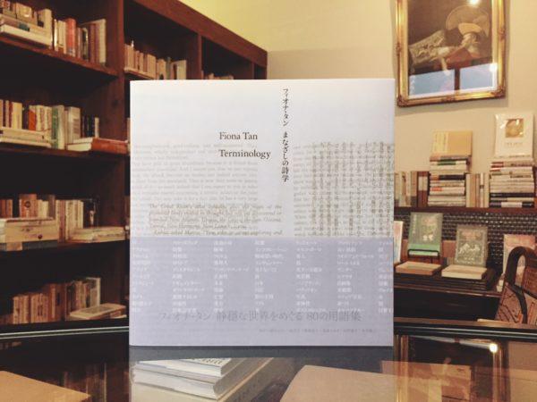 フィオナ・タン まなざしの詩学 | 現代美術・映像・写真