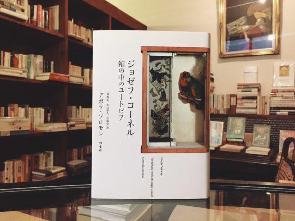 ジョゼフ・コーネル 箱の中のユートピア |美術・伝記