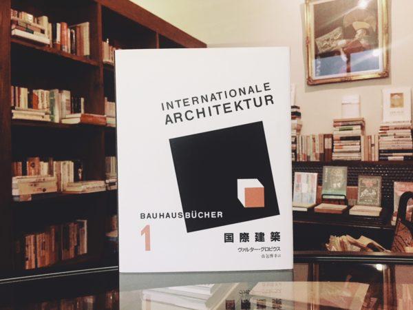 バウハウス叢書1 国際建築 | ヴァルター・グロピウス | 建築書