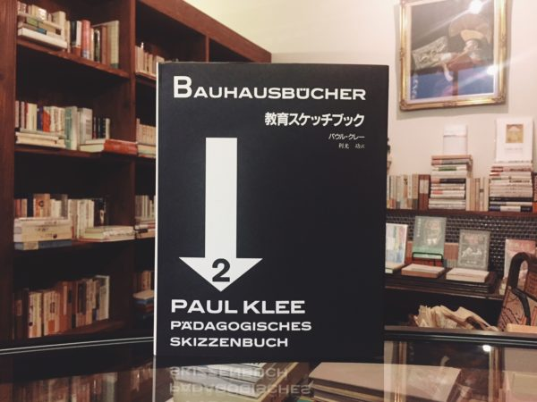 バウハウス叢書2 教育スケッチブック | パウル・クレー | 建築書・形態論
