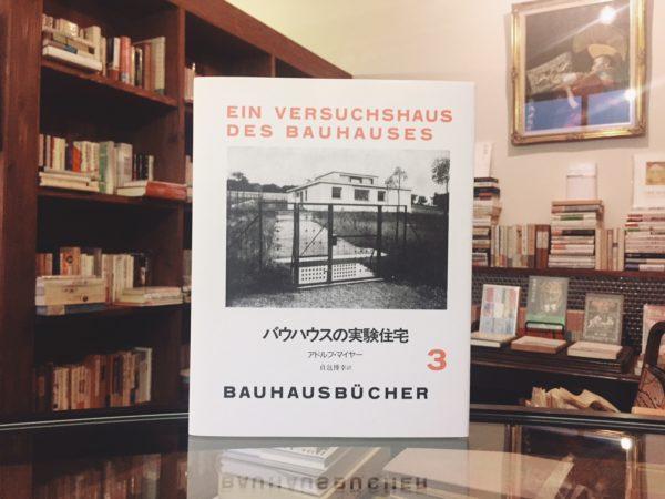 バウハウス叢書3 バウハウスの実験住宅 | アドルフ・マイヤー | 建築書