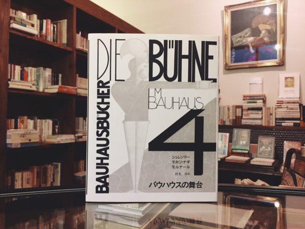バウハウス叢書4 バウハウスの舞台 | シュレンマー/モナリ=ナギ/モルナール | 建築書・舞台芸術