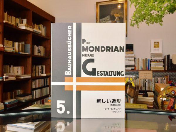 バウハウス叢書5 新しい造形(新造形主義) | ピート・モンドリアン | 建築書・芸術論