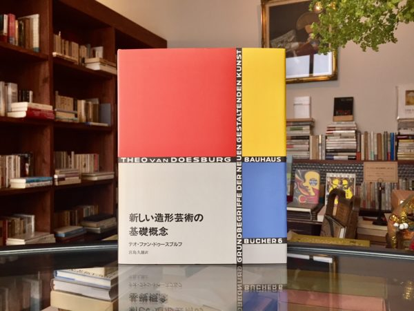 バウハウス叢書6 新しい造形芸術の基礎概念 | テオ・ファン・ドゥースブルフ | 建築書・芸術論
