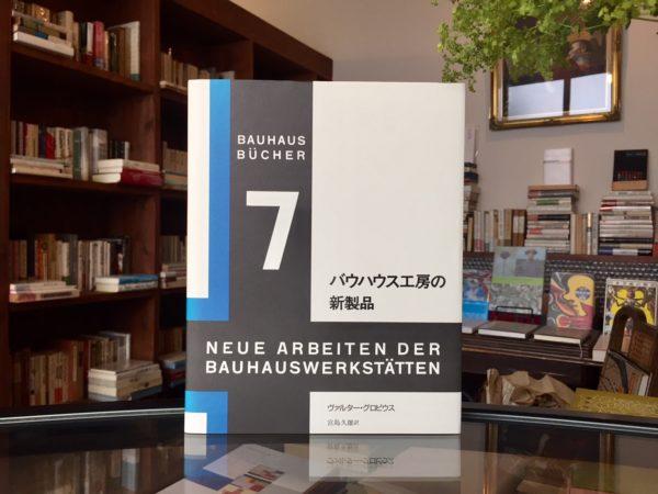 バウハウス叢書7 バウハウス工房の新製品 | ヴァルター・グロピウス | 建築書・インダストリアルデザイン