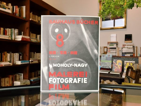 バウハウス叢書8 絵画・写真・映画 | L・モナリ=ナギ | 建築書・写真