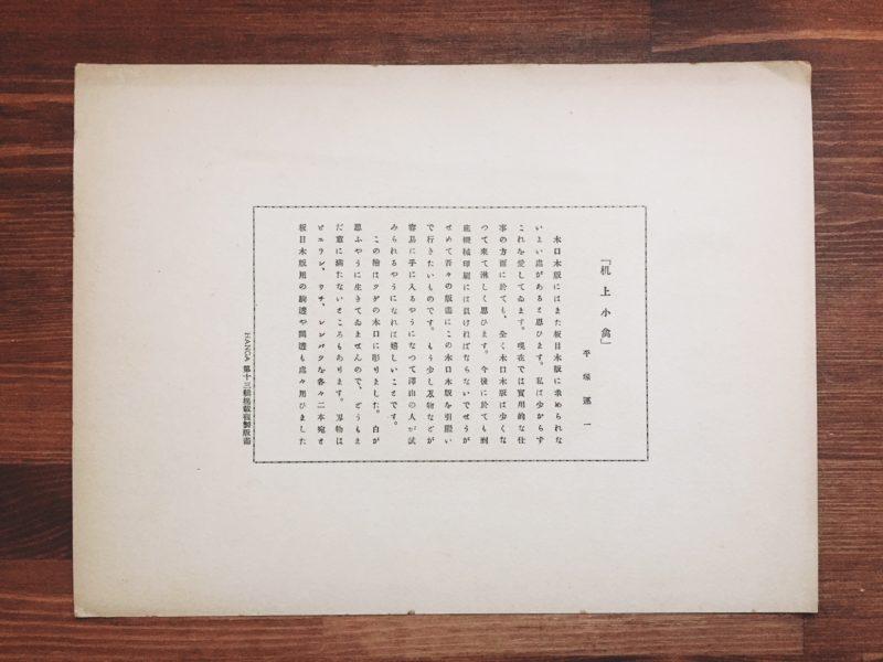 平塚運一 木口木版画:机上小禽   版画の家発刊「新らしい藝術 版画」より   版画