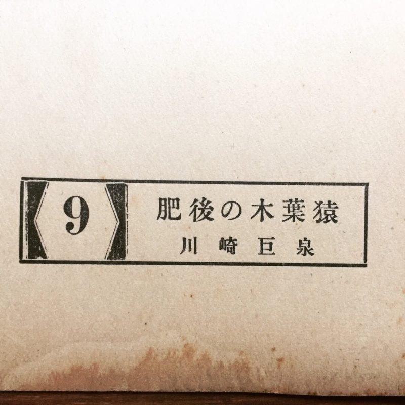 川崎巨泉 木版画:肥後の木葉猿 | 版画の家発刊「新らしい藝術 版画」より | 版画・郷土玩具