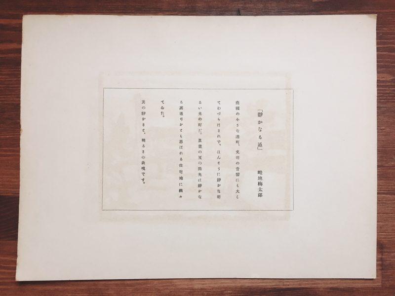 畦地梅太郎 木版画:静かなる通 | 版画の家発刊「新らしい藝術 版画」より | 版画