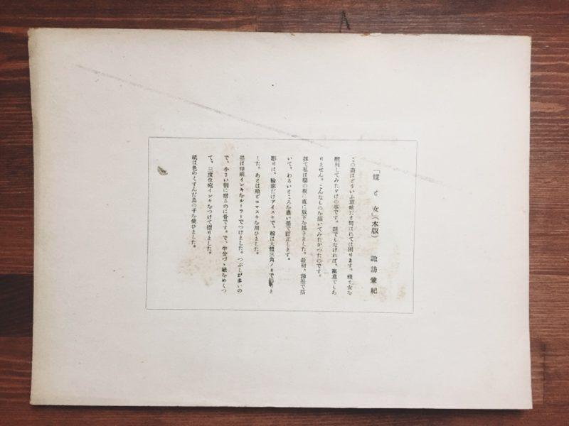 諏訪兼紀 木版画:蝶と女 | 版画の家発刊「新らしい藝術 版画」より | 版画