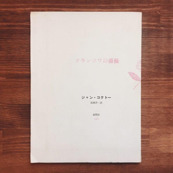 ジャン・コクトー フランソワの薔薇 | 森開社 | フランス文学・詩集
