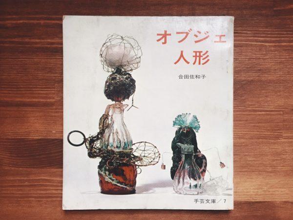 合田佐和子 オブジェ人形:手芸文庫7 | グラフ社 | 美術・作品集