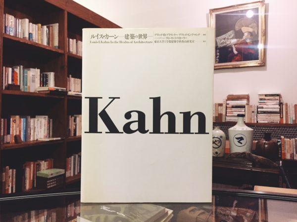 ルイス・カーン 建築の世界 | 建築書・作品集