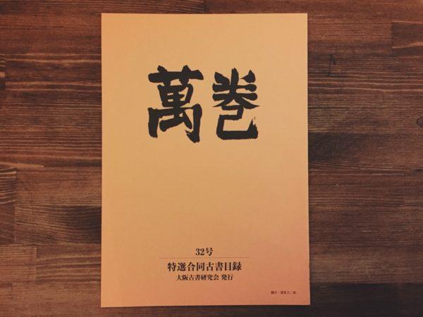 特選合同古書目録「萬巻」32号