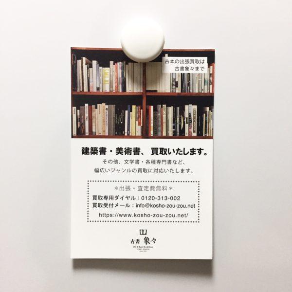 建築書・美術書、買取いたします
