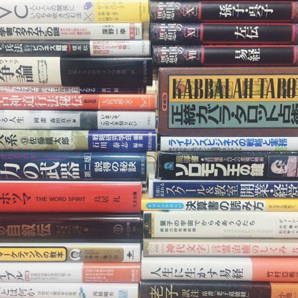 古本の買取 | 占い・自己啓発に関する古本 | 大阪市天王寺区で出張買取