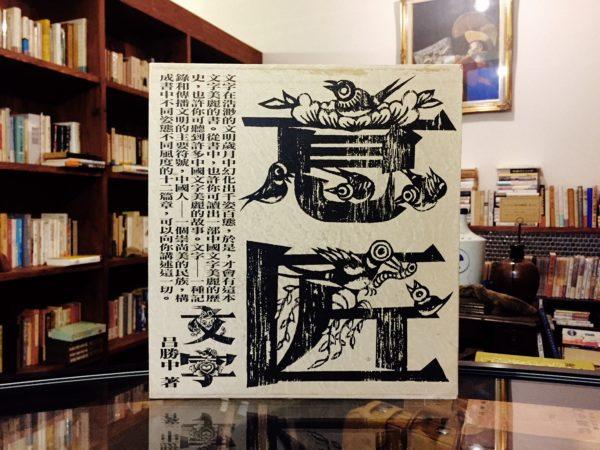 意匠文字  呂勝中 | 龍・鳳巻 全二冊 | デザイン・タイポグラフィ